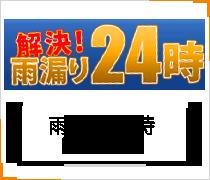 奈良の屋根リフォーム・雨漏り修理・費用相場のお見積もりはシャインホーム